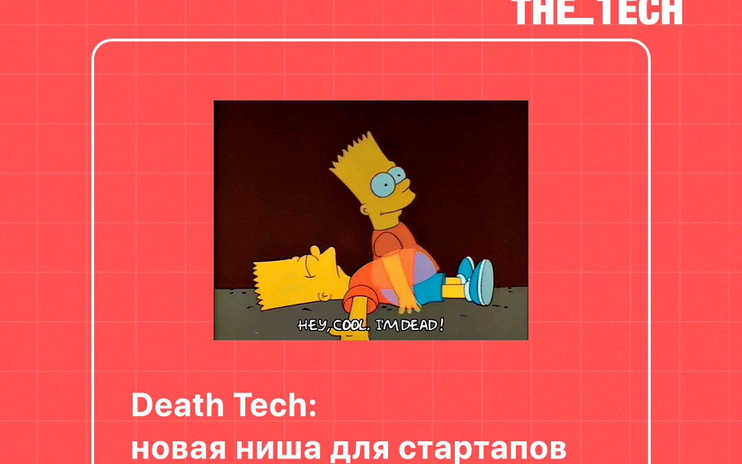 Death Tech: новая ниша для стартапов