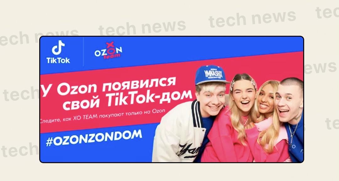 TikTok-хаус теперь есть и у Ozon