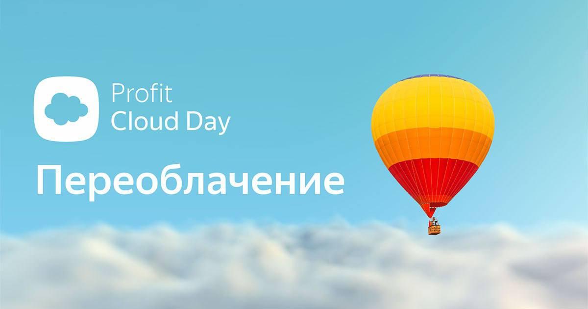 Конференция про облачные технологии — Profit Cloud Day