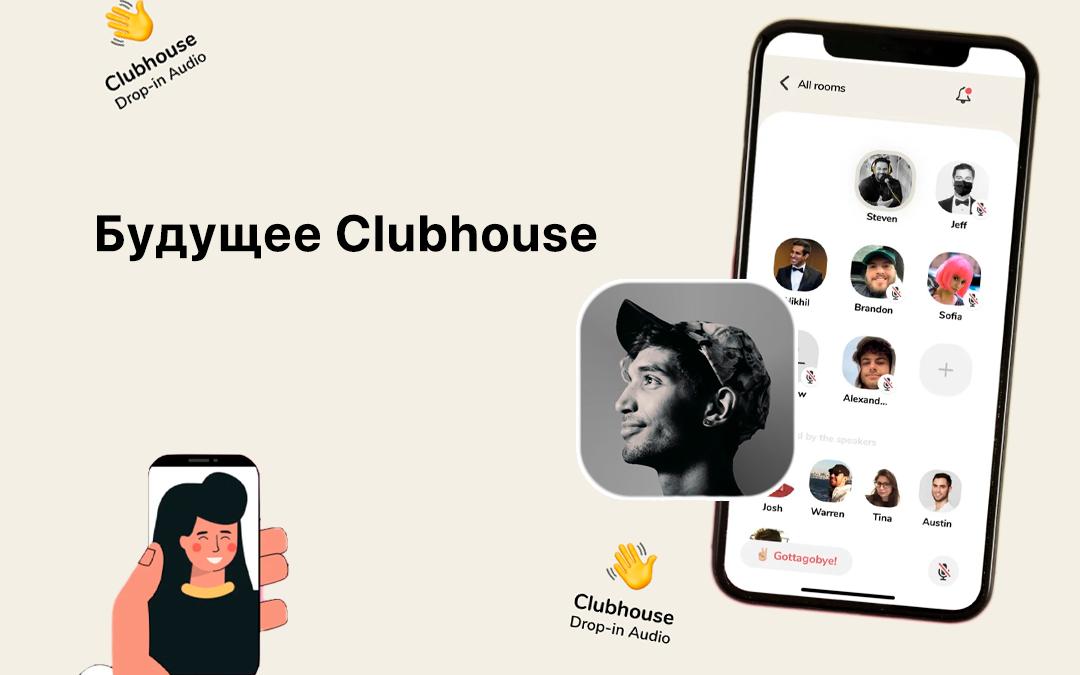 Будущее Clubhouse