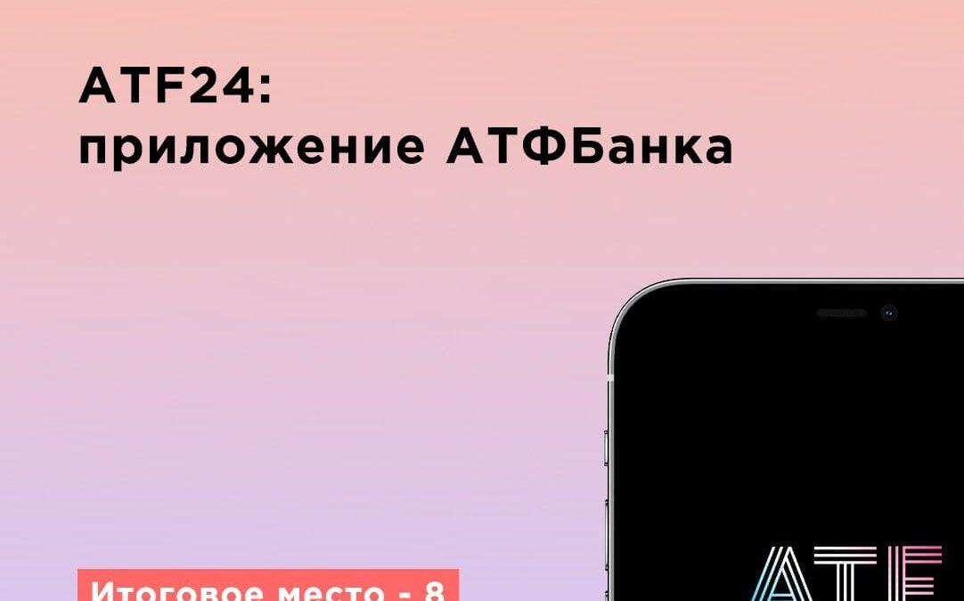 ATF24: приложение АТФБанка