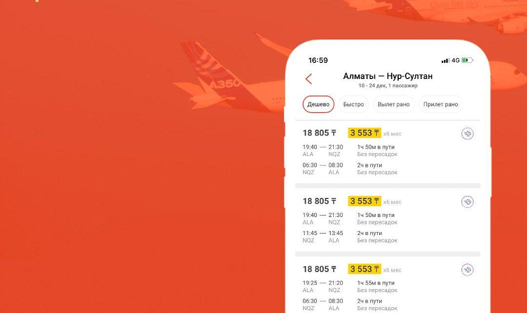  В Kaspi.kz появился сервис покупки авиабилетов