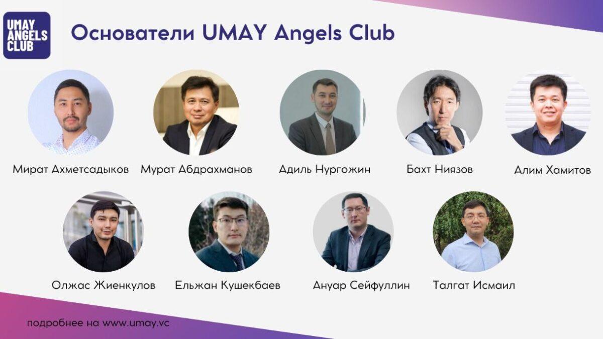UMAY Angels Club – новый клуб бизнес-ангелов
